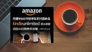 【2020年更新】kindle unlimitedで読めるおススメミステリー10選 ー Vol.1