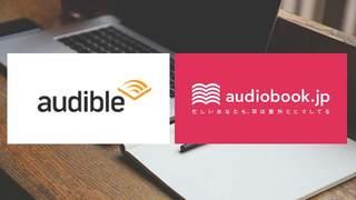2大オーディオブックサービス(audibleとaudiobook.jp)の比較