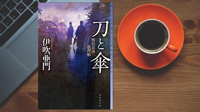 『刀と傘/伊吹亜門』:明治期の京都を舞台とした良質ミステリー♬