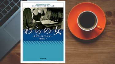 わらの女/カトリーヌ・アルレー』:フランス名作ミステリーを新訳版で ...