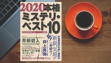 2020年版 本格ミステリ ベスト10のご紹介(国内編)