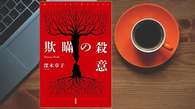 『欺瞞の殺意/深木章子』:無実の罪で投獄された男性は何を語るのか?
